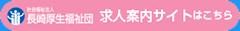 長崎厚生福祉団 求人サイト